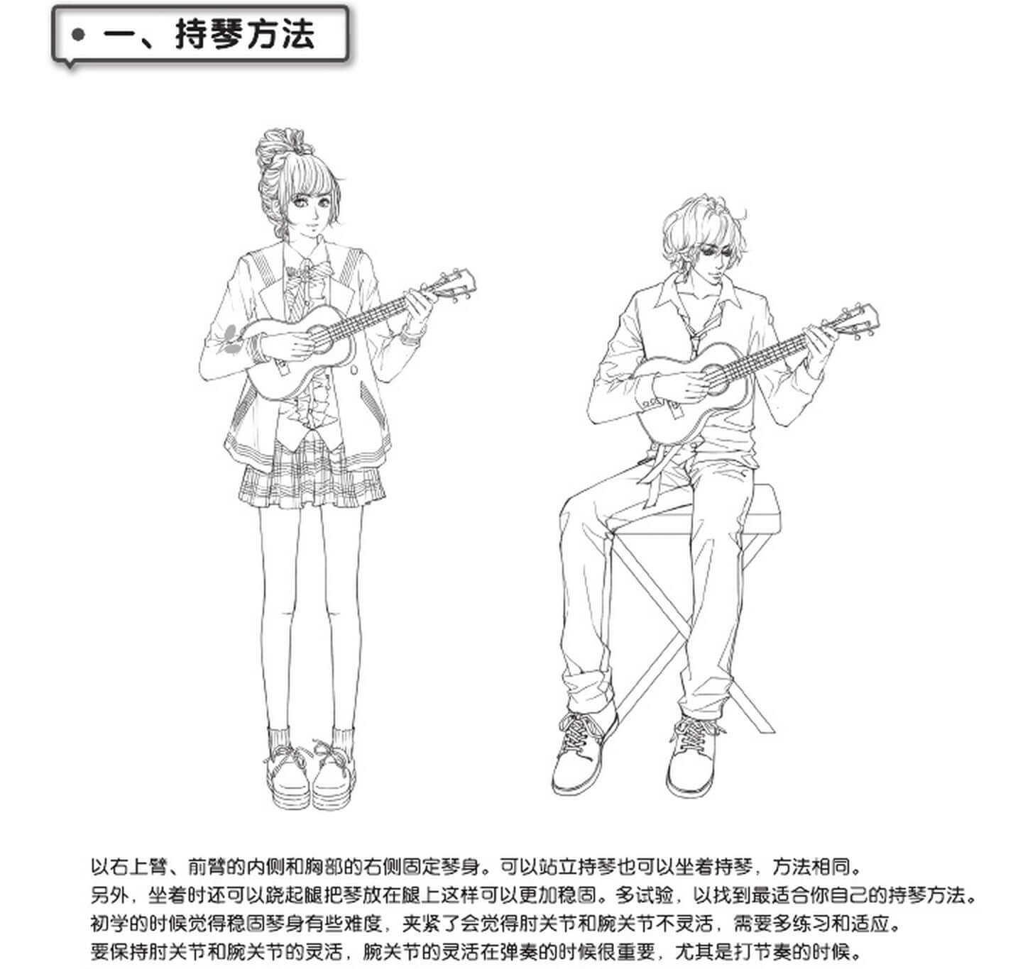 持琴方法(图片来自《最易上手尤克里里弹唱超精选》)