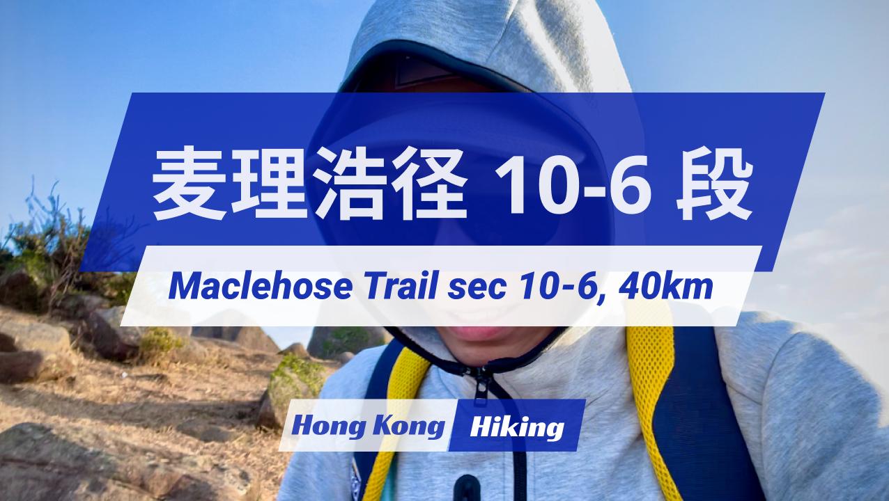 40km 越野跑 | 麦理浩径10-6段|香港行山|2020爬山收官之战