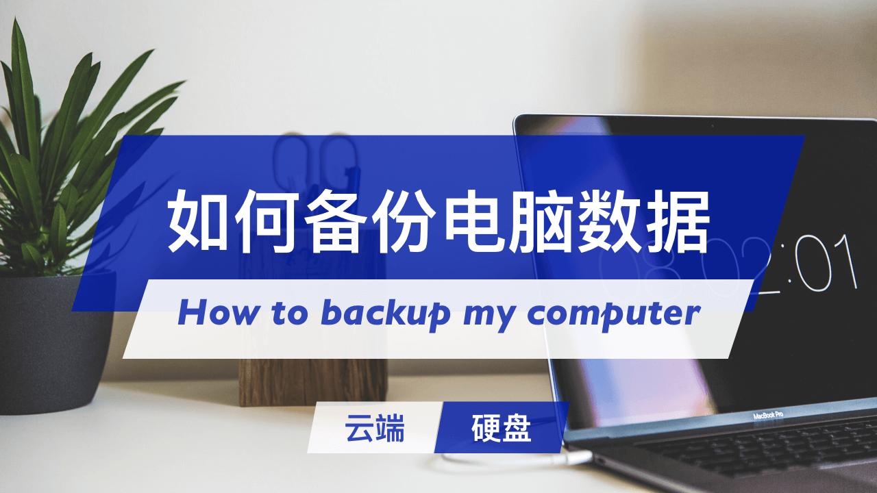 我是如何备份电脑数据 | 加密上传 私人网盘 隐私保护 | How to backup my computer