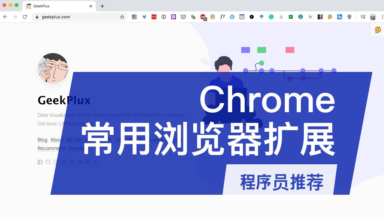 Chrome 浏览器常用扩展插件 | extensions | 程序员推荐
