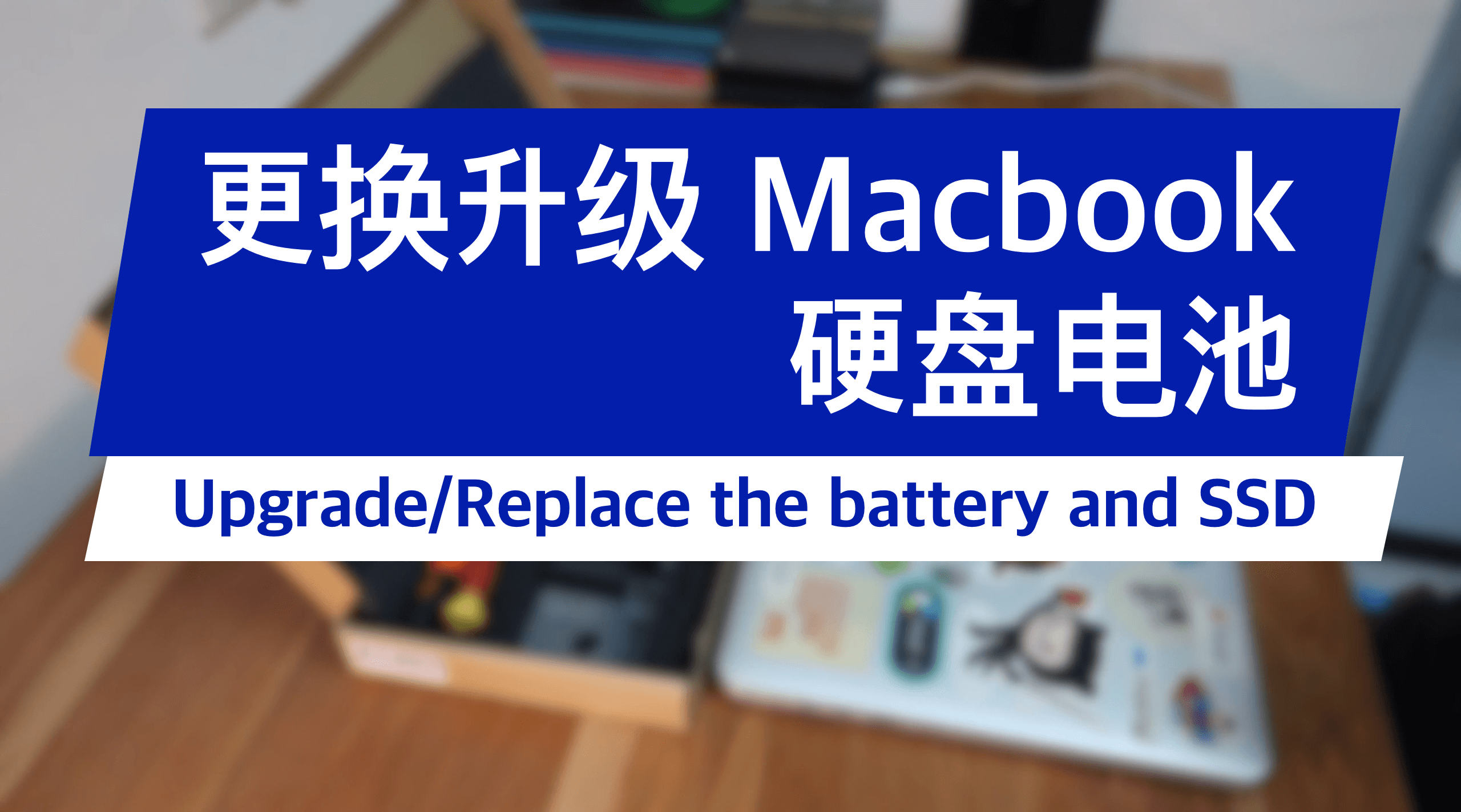 更换 Macbook 的电池和 SSD 硬盘 | Upgrade/Replace the battery and SSD of Macbook