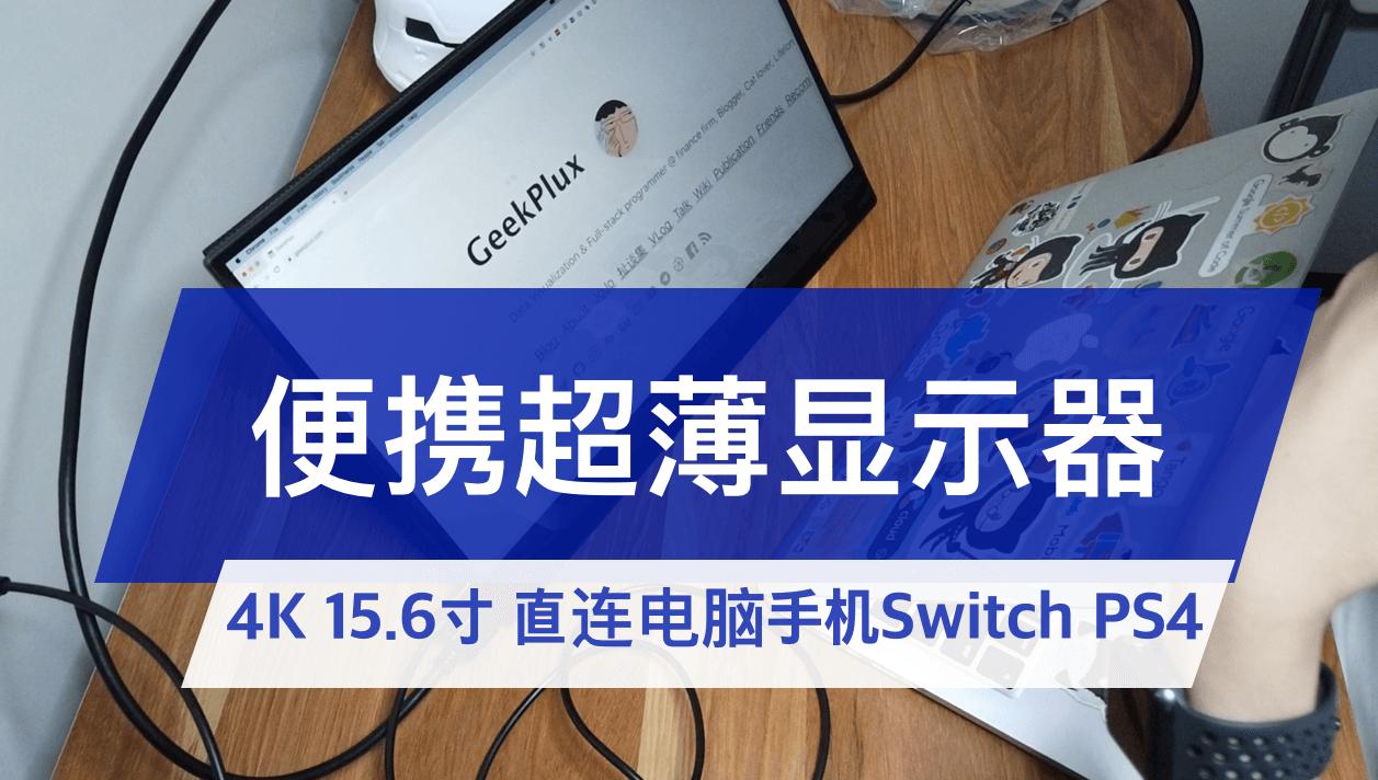 便携超薄显示器开箱 | 4K触摸屏直连电脑手机 Switch PS4