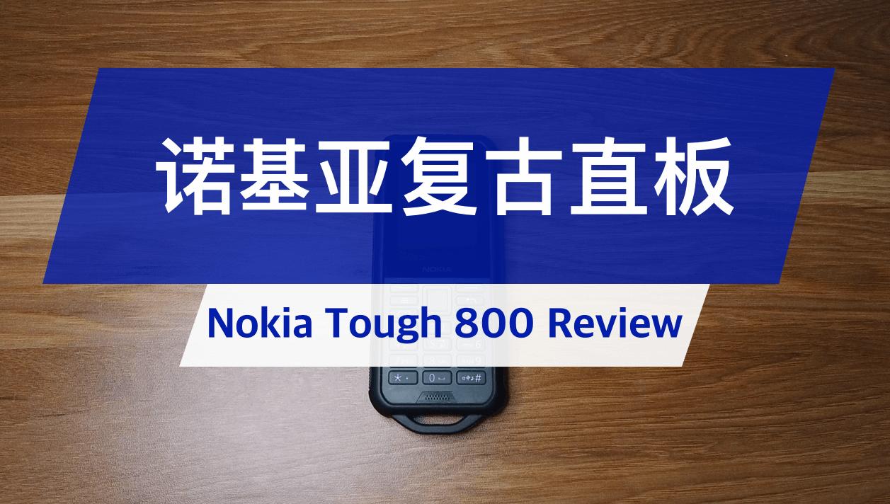 为什么2020年还买功能机|诺基亚 Nokia tough 800评测|三防 备用机
